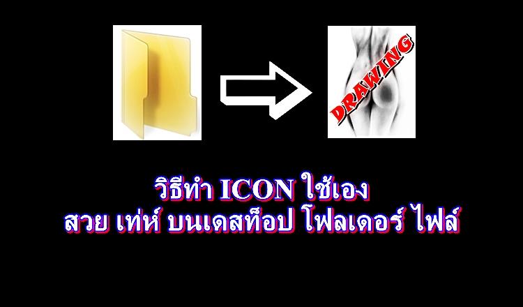 วิธีทำ ICON ใช้เอง สวย เท่ห์ บนเดสท็อป โฟลเดอร์ ไฟล์